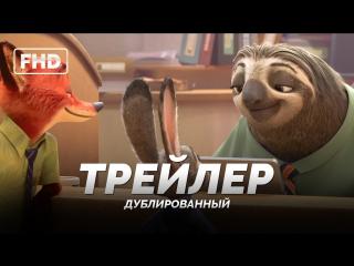 DUB | Трейлер: «Зверополис / Zootopia» 2016
