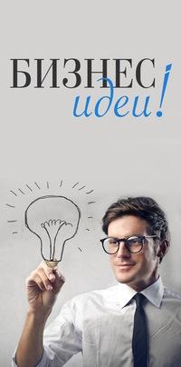 Предложения и идеи для малого бизнеса бизнес идеи для машин