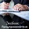Дневник Предпринимателя
