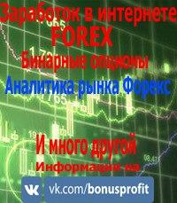 Заработать на интернет форексе ставки транспортного налогеа 2009 москва официальный сайт южное бутово