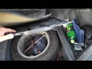 Mercedes Benz W124 (E320).Легенды 90-ых.Тест-драйв.Anton Avtoman.