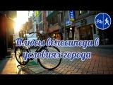 Плюсы Велосипеда по сравнению с другими ТС (в условиях города)