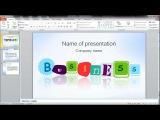 Как сделать презентацию быстро и красиво. Уроки PowerPoint
