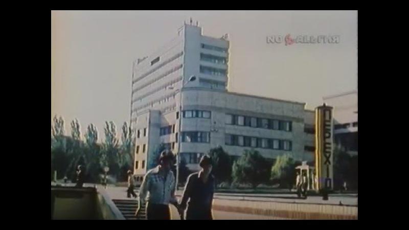 «По заповедным местам Донбасса», Клуб Путешественников (1987)