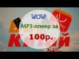 МП3 плеер с алиэкспресс антикризисная покупка! + гигабайты музыки вместе с Микро Сд ! Посылки из Ки