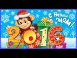 Поздравления с годом Обезьяны. Лучшие поздравления с новым годом 2016