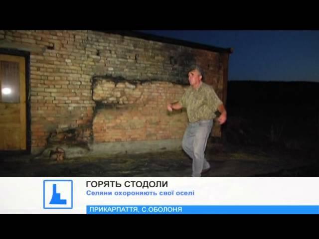 На Прикарпатті селяни полюють на паліїв господарських будівель