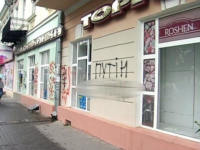 У Коломиї невідомі обписали історичні будівлі лайливими словами про Путіна