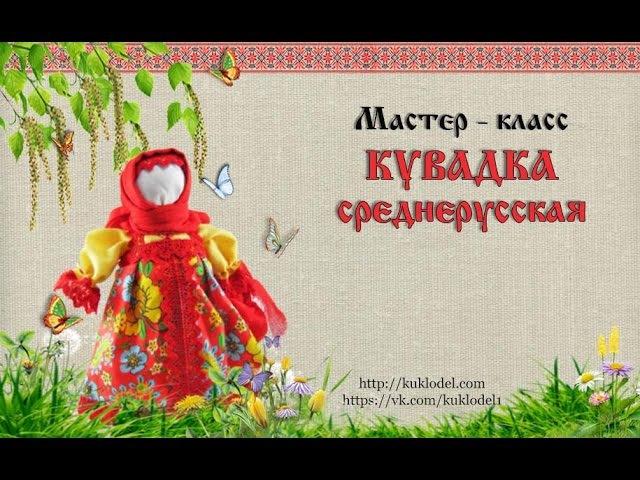 Народная кукла КУВАДКА среднерусская