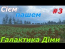 FS15.Курай.Українською.Серія-3.Сієм,пашем.