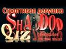 Строптивая девушка   Шаддод киз (узбекфильм на русском языке)