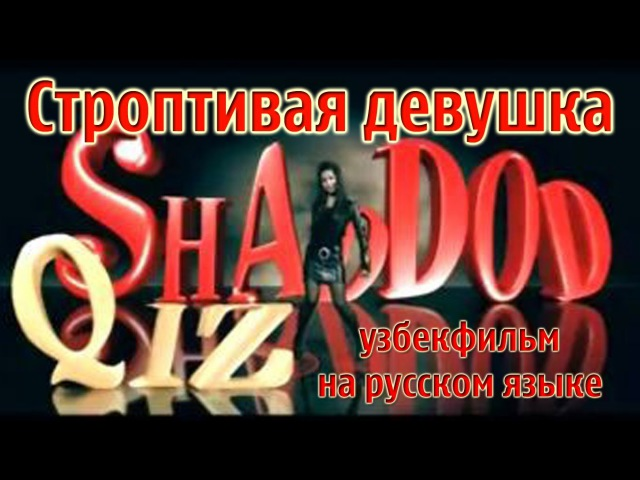 Строптивая девушка | Шаддод киз (узбекфильм на русском языке)