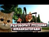 Разговоры с русскими локализаторами