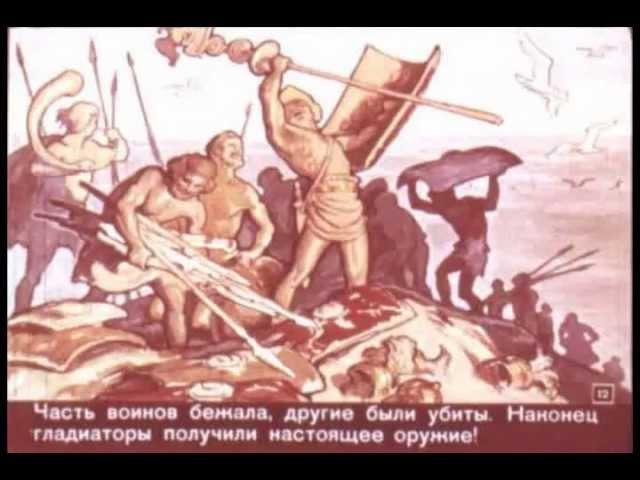 История гладиатора Спартака