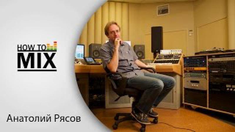 Анатолий Рясов о мастеринге с нуля