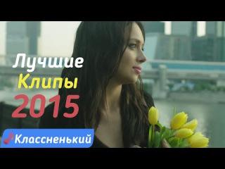 Лучшие клипы и песни 2015 года [Klassnenkiy]