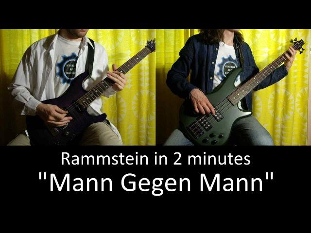 17) Rammstein - Mann Gegen Mann (Bass Guitar lesson TAB   Cover HD)