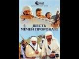 Х.ф Шесть мечей пророка (с.а.в)