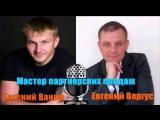 Интервью с Евгением Вергусом партнерские программы как заработать (Offerinvest Club)