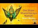OM SHAM SHANICHARAYA NAMAHA Chanting Mantra Meditation for Good luck