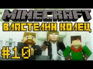 Minecraft Властелин Колец 2 #10 - Боевая башня гномов