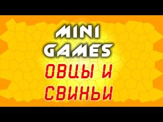 Minecraft - Мини игры - А - Овцы и свиньи