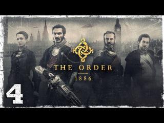 [PS4] The Order: 1886. #4: Термитная пушка.