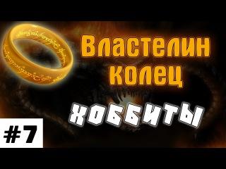 Minecraft - Властелин колец - #7 - Хоббиты
