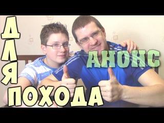 Анонс - Как сделать нужную вещь для похода - Отец и Сын