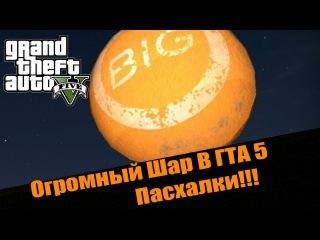 GTA 5 - Большой ШАР [Пасхалки в ГТА 5] - Easter Egg