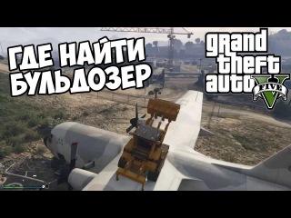 GTA 5 (PC) - Где найти БУЛЬДОЗЕР (Убойный транспорт)