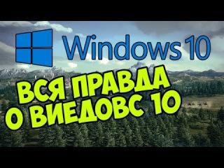 Вся правда про Windows 10 - [Чего мы ожидали и что получили!]