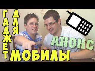 Анонс - Как сделать гаджет для телефона - Отец и Сын