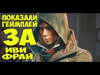 Assassins Creed Syndicate - Показали геймплей за Иви Фрай