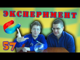 Как сделать легкий опыт, эксперимент дома - Электризация - Отец и Сын №57