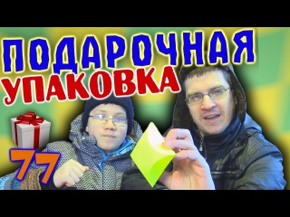 Красивая подарочная упаковка из бумаги как сделать своими руками - Отец и Сын №77