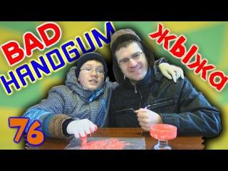 Как сделать хендгам - BAD HANDGUM - Отец и Сын №76