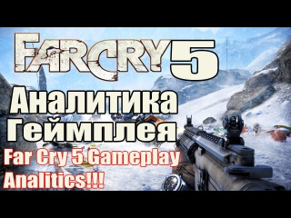 Far Cry 5 - Gameplay Analitics [АНАЛИТИКА Геймплея]