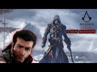 Assassin's Creed Rogue (Изгой) - Gameplay 3 New Mission - Аналитика