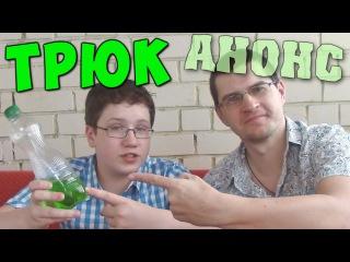 Анонс - Как сделать трюк - фокус с зеленой жидкостью - Отец и Сын