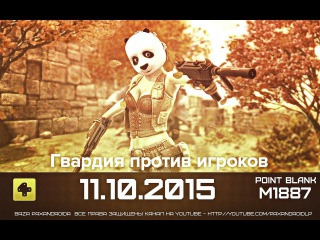 Гвардия против игроков 11.10.2015 - Point Blank RuPB By Paxandroid M1887, Деловой Центр №11 [60 FPS]