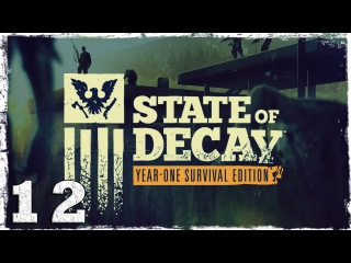 State of Decay YOSE. #12: Служители закона.
