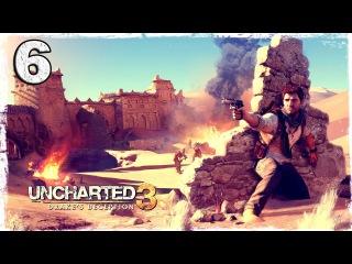 Uncharted 3: Иллюзии Дрейка. #6: Что наверху, то и внизу.