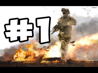 Прохождение Call of Duty : Modern Warfare 2 - Часть 1 : Д.Д.Б.Т