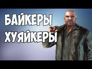 GTA 4 - Смешные байкеры (Прикол)