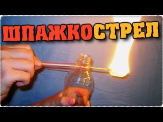 Как сделать оружие из бутылки с огненными стрелами! Костя Павлов и наш ШПАЖКОСТРЕЛ - Отец и Сын