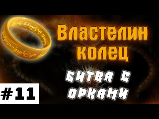 Minecraft - Властелин колец - #11 - Битва с орками