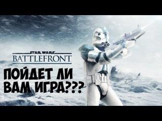 Пойдет ли у вас STAR WARS: BATLEFRONT - Кому пойдет игра?