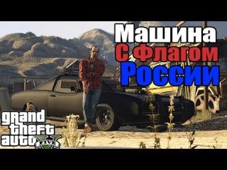 GTA 5 - Машина из РОССИИ [РОССИЯ на машине] - Флаг России на машине
