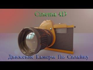 Cinema 4D - Движение Камеры По Сплайну